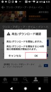 TSUTAYA TV(ツタヤティービー)の動画ダウンロード、オフライン視聴方法の手順画像_5