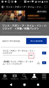 TSUTAYA TV(ツタヤティービー)の動画ダウンロード、オフライン視聴方法の手順画像_7
