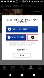 TSUTAYA TV(ツタヤティービー)の動画ダウンロード、オフライン視聴方法の手順画像_9