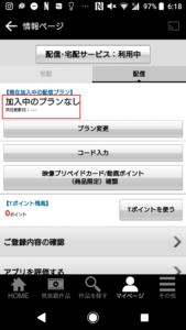 TSUTAYA TVTSUTAYA DISCAS30日間無料お試し解約方法の手順画像_11