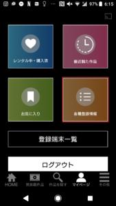 TSUTAYA TVTSUTAYA DISCAS30日間無料お試し解約方法の手順画像_2