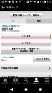 TSUTAYA TVTSUTAYA DISCAS30日間無料お試し解約方法の手順画像_4