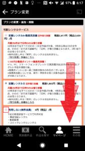 TSUTAYA TVTSUTAYA DISCAS30日間無料お試し解約方法の手順画像_6