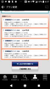TSUTAYA TVTSUTAYA DISCAS30日間無料お試し解約方法の手順画像_8