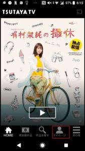 TSUTAYA TV(ツタヤティービー)の登録端末確認方法や削除方法の手順画像_1