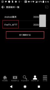 TSUTAYA TV(ツタヤティービー)の登録端末確認方法や削除方法の手順画像_3