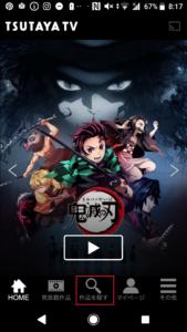 TSUTAYA TV(ツタヤティービー)ポイントで映画レンタル方法手順の画像_1