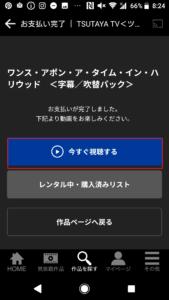 TSUTAYA TV(ツタヤティービー)ポイントで映画レンタル方法手順の画像_10