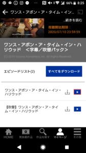 TSUTAYA TV(ツタヤティービー)ポイントで映画レンタル方法手順の画像_13