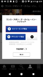 TSUTAYA TV(ツタヤティービー)ポイントで映画レンタル方法手順の画像_14