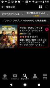 TSUTAYA TV(ツタヤティービー)ポイントで映画レンタル方法手順の画像_4