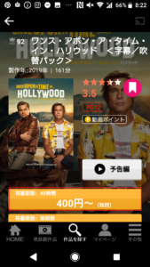 TSUTAYA TV(ツタヤティービー)ポイントで映画レンタル方法手順の画像_5