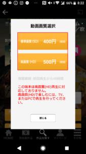TSUTAYA TV(ツタヤティービー)ポイントで映画レンタル方法手順の画像_6