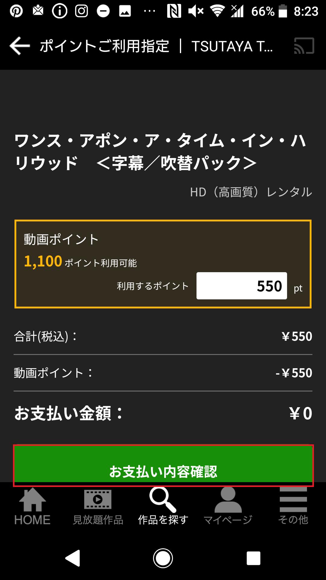 TSUTAYA TV(ツタヤティービー)ポイントで映画レンタル方法手順の画像_8