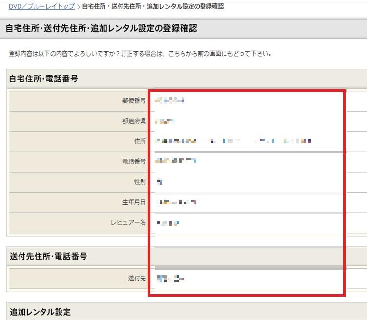 TSUTAYA DISCAS(ツタヤディスカス)での宅配レンタル方法はTSUTAYA DISCAS(ツタヤディスカス)での宅配レンタル方法の手順画像_10