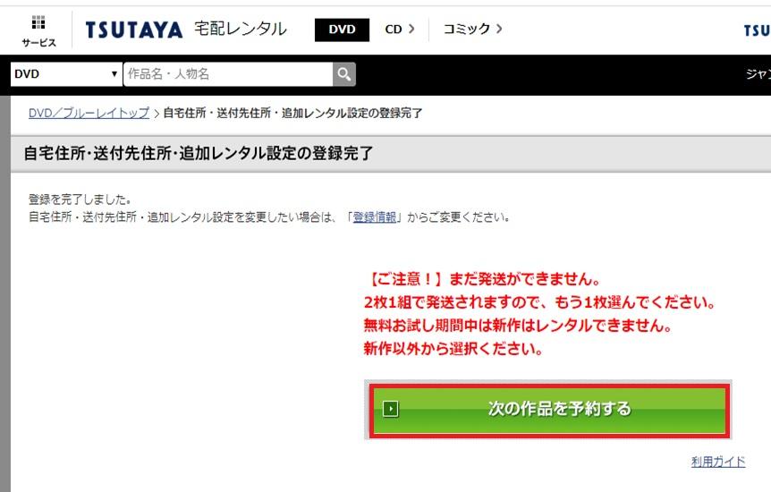 TSUTAYA DISCAS(ツタヤディスカス)での宅配レンタル方法はTSUTAYA DISCAS(ツタヤディスカス)での宅配レンタル方法の手順画像_12