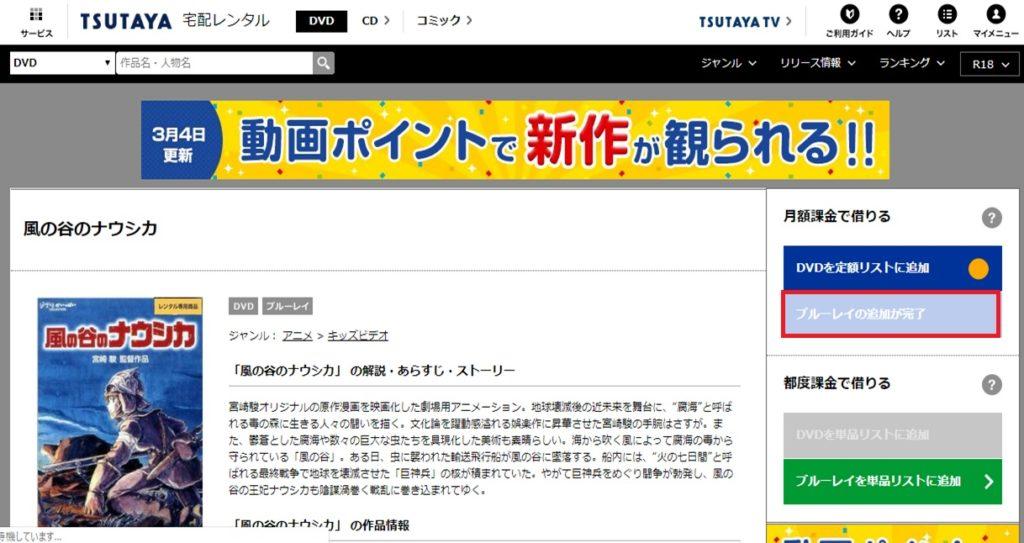 TSUTAYA DISCAS(ツタヤディスカス)での宅配レンタル方法はTSUTAYA DISCAS(ツタヤディスカス)での宅配レンタル方法の手順画像_15