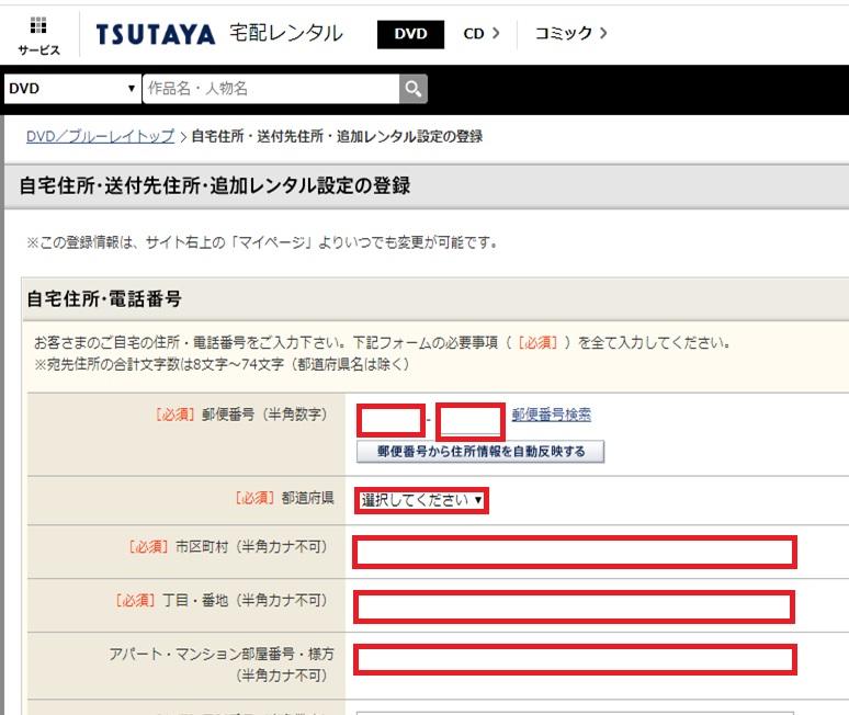 TSUTAYA DISCAS(ツタヤディスカス)での宅配レンタル方法はTSUTAYA DISCAS(ツタヤディスカス)での宅配レンタル方法の手順画像_7