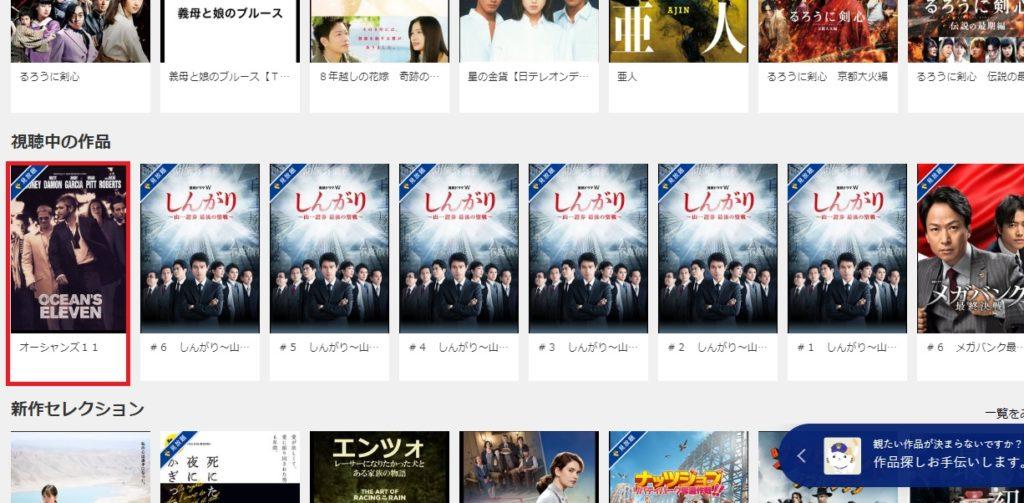 TSUTAYA TV(ツタヤティービー)の画質はどれくらい設定方法の手順画像_1
