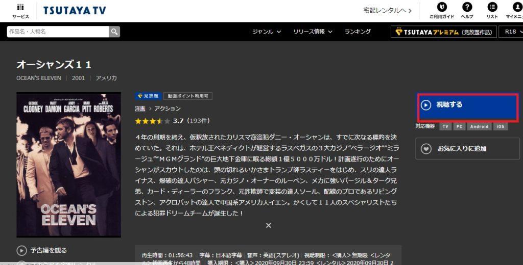 TSUTAYA TV(ツタヤティービー)の画質はどれくらい設定方法の手順画像_2