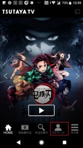 TSUTAYA TV(ツタヤティービー)で動画の視聴履歴削除や確認方法の手順画像_1