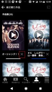 TSUTAYA TV(ツタヤティービー)で動画の視聴履歴削除や確認方法の手順画像_3