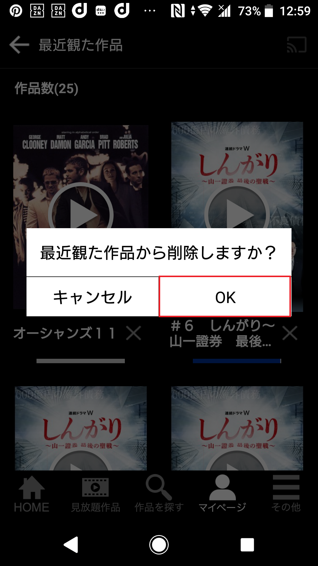 TSUTAYA TV(ツタヤティービー)で動画の視聴履歴削除や確認方法の手順画像_4