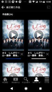 TSUTAYA TV(ツタヤティービー)で動画の視聴履歴削除や確認方法の手順画像_5