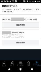 アマゾンプライムビデオ(Amazon Prime Video)で複数デバイスからの同時視聴方法の手順画像_3