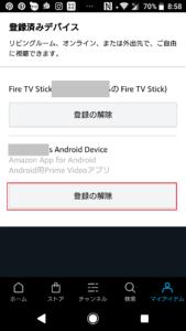 アマゾンプライムビデオ(Amazon Prime Video)で複数デバイスからの同時視聴方法の手順画像_4