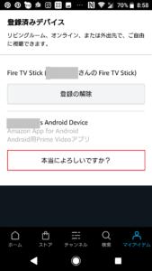 アマゾンプライムビデオ(Amazon Prime Video)で複数デバイスからの同時視聴方法の手順画像_5