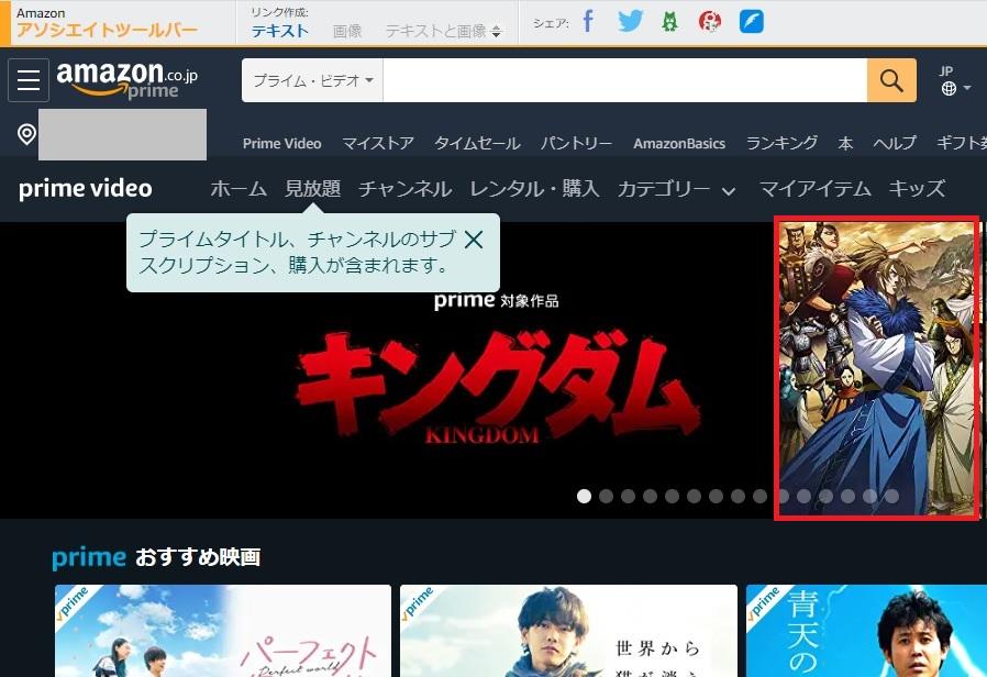 アマゾンプライムビデオ(Amazon Prime Video)の画質の設定方法手順の画像_1