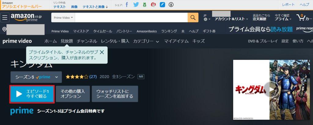 アマゾンプライムビデオ(Amazon Prime Video)の画質の設定方法手順の画像_2