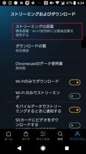 アマゾンプライムビデオ(Amazon Prime Video)の画質の設定方法手順の画像_9