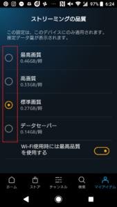 アマゾンプライムビデオ(Amazon Prime Video)の画質の設定方法手順の画像_10