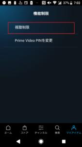 アマゾンプライムビデオ(Amazon Prime Video)の機能制限設定、視聴制限解除方法の手順画像_11