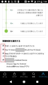アマゾンプライムビデオ(Amazon Prime Video)の機能制限設定、視聴制限解除方法の手順画像_13
