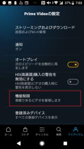 アマゾンプライムビデオ(Amazon Prime Video)の機能制限設定、視聴制限解除方法の手順画像_3