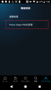アマゾンプライムビデオ(Amazon Prime Video)の機能制限設定、視聴制限解除方法の手順画像_4
