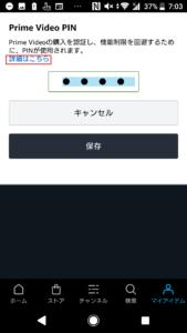 アマゾンプライムビデオ(Amazon Prime Video)の機能制限設定、視聴制限解除方法の手順画像_6