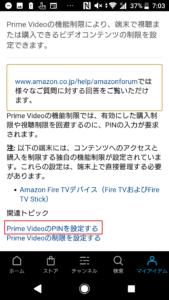 アマゾンプライムビデオ(Amazon Prime Video)の機能制限設定、視聴制限解除方法の手順画像_7