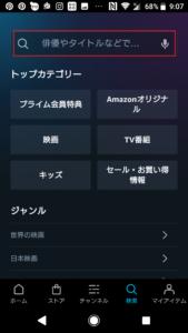 アマゾンプライムビデオ(Amazon Prime Video)で検索履歴削除や確認方法手順の画像_2