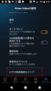 アマゾンプライムビデオ(Amazon Prime Video)で検索履歴削除や確認方法手順の画像_4