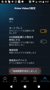 アマゾンプライムビデオ(Amazon Prime Video)で検索履歴削除や確認方法手順の画像_5