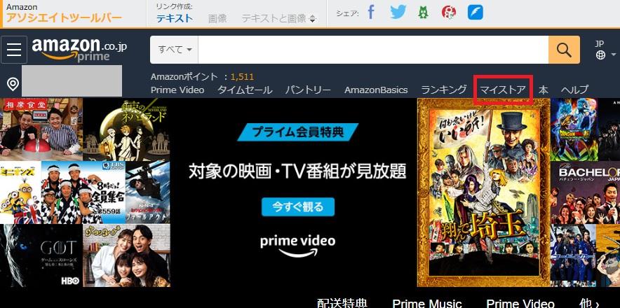 アマゾンプライムビデオ(Amazon Prime Video)で動画の視聴履歴削除や確認方法手順の画像_1