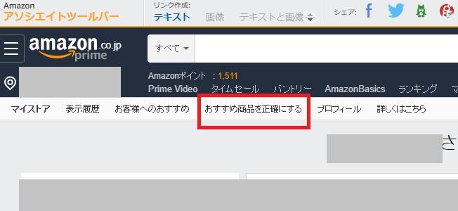アマゾンプライムビデオ(Amazon Prime Video)で動画の視聴履歴削除や確認方法手順の画像_2
