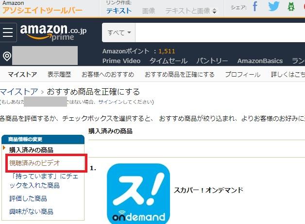 アマゾンプライムビデオ(Amazon Prime Video)で動画の視聴履歴削除や確認方法手順の画像_3