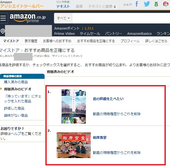 アマゾンプライムビデオ(Amazon Prime Video)で動画の視聴履歴削除や確認方法手順の画像_4