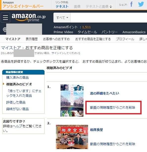アマゾンプライムビデオ(Amazon Prime Video)で動画の視聴履歴削除や確認方法手順の画像_5