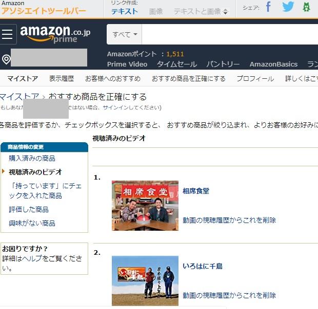 アマゾンプライムビデオ(Amazon Prime Video)で動画の視聴履歴削除や確認方法手順の画像_6